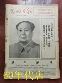 光明日报1973年 1月1日--31日(文革老报纸)