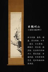 回流字画 回流书画 清代《墨梅图》作者:日根对山(1813-1869年)名为名盛、盛长、诚盛,字为长叔、小年、成言,号为茅海、锦林子、同乐园、瑞芷轩。先后师从冈田半江,贯名海屋,日高铁翁。日本帝室技艺员,是日本画坛知名画家。;日本回流字画 日本回流书画