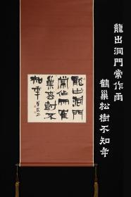回流字画 回流书画《龙出洞门常作雨,鹤巢松树不知年。》落款:翠溟 日本回流字画 日本回流书画