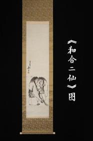 回流字画 回流书画《和合二仙》落款:昇堂;日本回流字画 日本回流书画