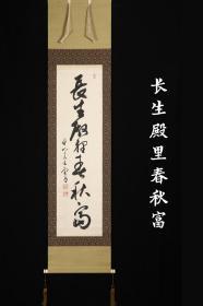 回流字画 回流书画《长生殿里春秋富》作者:松本实道(1905-1999)日本僧人,华严宗西大寺长老。宝山寺贯主。 日本回流字画 日本回流书画