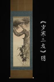 回流字画 回流书画 松竹梅《岁寒三友》图 作者:加藤春甫(1879-1950),日本画家,师从鈴木松年。;日本回流字画 日本回流书画