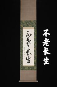 回流字画 回流书画《不老长生》落款:紫风;日本回流字画 日本回流书画