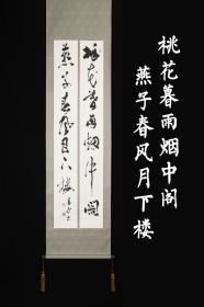 回流字画 回流书画 诗句书法《桃花暮雨烟中阁,燕子春风月下楼。》;日本回流字画 日本回流书画