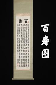 回流字画 回流书画 书法《百寿图》日本回流字画 日本回流书画