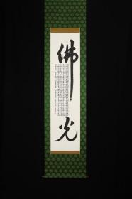 回流字画 回流书画《佛光》般若波罗蜜多心经 日本回流字画 日本回流书画