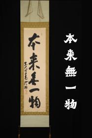 回流字画 回流书画《本来无一物》僧人书法 禅语茶挂 作者:上野澄園(1905-1999)日本华严宗僧人,205世東大寺別当(別当是日本佛寺内的职位名称。为掌管一山寺务的长官。)・华严宗管長(管长,日本佛教管辖一宗一派的首脑)。日本回流字画 日本回流书画
