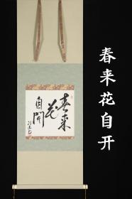 回流字画 回流书画 茶挂《春来花自开》佚名;日本回流字画 日本回流书画