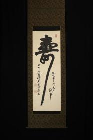 回流字画 回流书画民国 《寿字书法》老套子 装裱材料 日本回流字画 日本回流书画