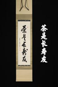 回流字画 回流书画《茶是长寿友》禅语茶挂 茶道 作者:大冈俊谦,日本僧人,大僧正,天台寺門宗管长,金仓寺住持。;日本回流字画 日本回流书画