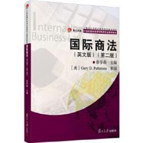 国际商法(英文版)(第二版)(卓越·21世纪国际经济与贸易专业教材新系)
