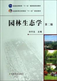 园林生态学(第2版)