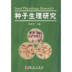 种子生理研究