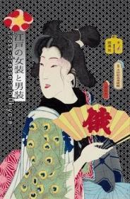 江戸の女装と男装 江户时期的女装和男装 浮世绘 日本古代服装 日本服装史 日文原版