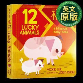 十二生肖 英文原版绘本 12 Lucky Animals A Bilingual Baby Book