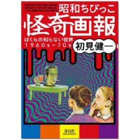 [全新正版】日本语画册 昭和小孩猎奇画报 初见/健一日本原版 日本艺术设计 日本原版艺术图书