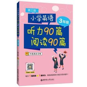 小学英语听力90篇+阅读90篇(三年级)(赠外教朗读音频)(第三版)