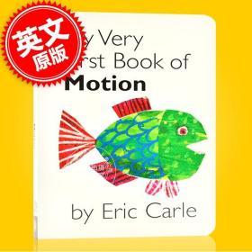 [全新正版]现货 我的**本关于运动的书 英语启蒙认知儿童绘本纸板书 英文原版My Very Fir