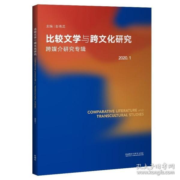 比较文学与跨文化研究2020.1(跨媒介研究专辑)