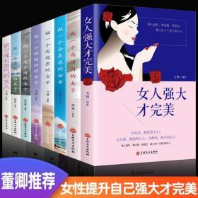 董卿推荐 女人强大才完美正版全套8册做一个有才情灵魂有香气的女子高情商会说话修身养性内心强大提升自己女人的活法励志畅销书籍