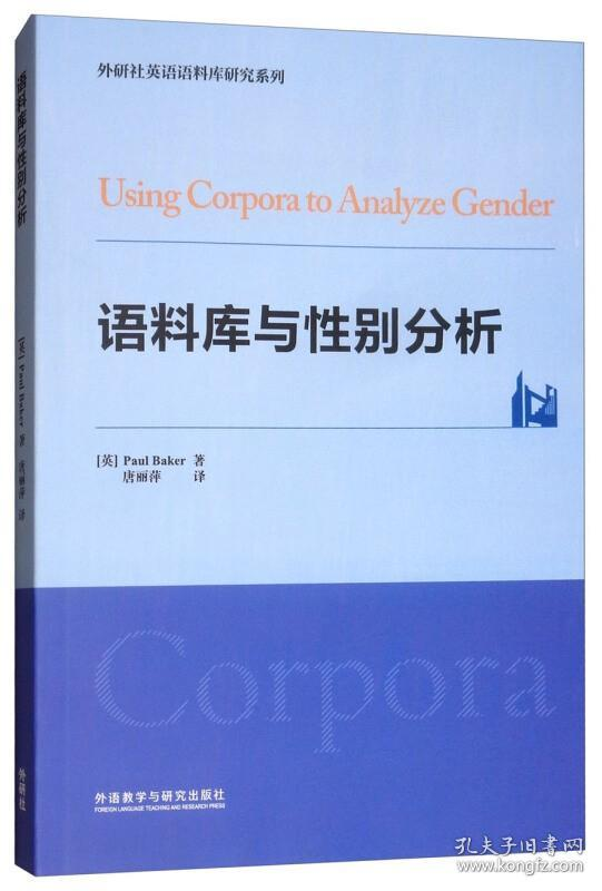 语料库与性别分析 [Using Corpora to Analyze Gender]
