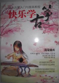 商城正版 快乐学古筝 成人古筝入门与提高教程(修订版)