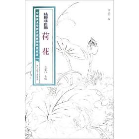 陆抑非白描荷花/中国美术学院名家教学示范作品
