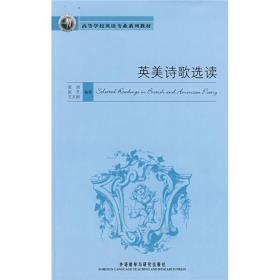 英美诗歌选读(新经典高等学校英语专业系列教材)