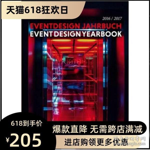 Event Design Yearbook 2016/2017(DB)