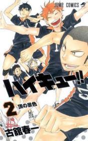 【全新正版现货】排球少年!! 02ハイキュー!! 029784088704821