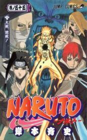 【全新正版现货】火影忍者 55NARUTO -ナルト- 559784088701851