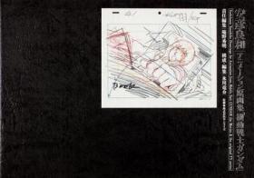 【全新正版现货】机动战士高达 动画原画集アニメーション原画集 機動戦士ガンダム9784041100899