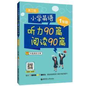 小学英语听力90篇+阅读90篇(一年级)(赠外教朗读音频)(第三版)