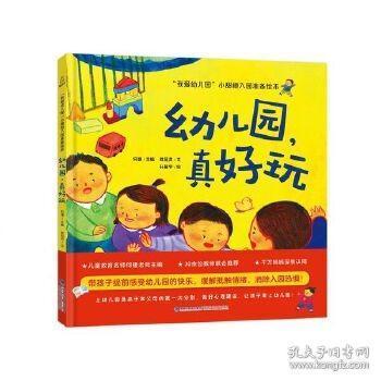 我爱幼儿园 小甜橙入园准备绘本:幼儿园真好玩【3-6岁】