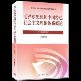 毛概2021年新版 毛ze东思想和中国特色社会主义理论体系概论概述2021年版 高等教育出版 毛中特教材
