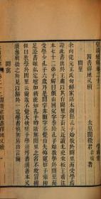 【复印件】清刻本:皇清经解,原书共1400卷,阮元编。本店此处销售的为该版本的原大全彩、仿真微喷、宣纸线装本。