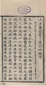 【复印件】清康熙十九年(1680)刻本:大方广圆觉了义经略疏,书籍册数,作者。本店此处销售的为该版本的彩色高清、无线胶装本。