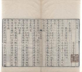 【复印件】清雍正五年:白石诗集,1册,姜夔撰,本店此处销售的为该版本的原大全彩、仿真微喷、宣纸线装本。