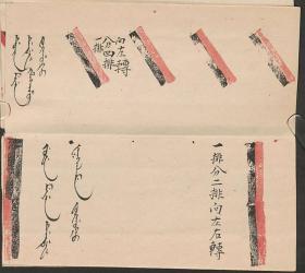 【复印件】清写本:满汉文军队演珍图示,原书共1册,作者不详。本店此处销售的为该版本的原大全彩、仿真微喷、宣纸线装本。