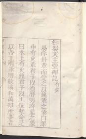 【复印件】清顺治年间北京内府刻本:御制天主堂碑记,原书共1册,作者不详。本店此处销售的为该版本的彩色高清、无线胶装本。