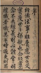 【复印件】清嘉庆二十年(1815)刻本:赞本,原书共一卷,作者不详。本店此处销售的为该版本的彩色高清、无线胶装本。