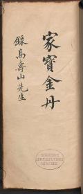 【复印件】清手抄本:家宝金丹,附图,高寿山 ; 蓝凤岐录。本店此处销售的为该版本的彩色高清、无线胶装本。
