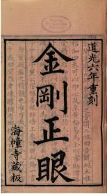 【复印件】清道光六年(1826)重刻本:金刚正法眼,原书共一卷,后秦鸠摩罗什译,明圅是注。本店此处销售的为该版本的彩色高清、无线胶装本。