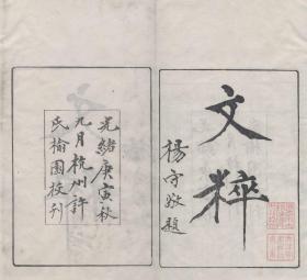 【复印件】清光绪同治时期杭州许氏榆园刊本:榆园丛刻,许增辑,本店此处销售的为该版本的彩色高清、无线胶装本。