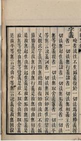 【复印件】清嘉庆十七年(1812)刻本:佛说七俱胝佛母心大准提陀罗尼经,原书共1册,作者不详。本店此处销售的为该版本的彩色高清、无线胶装本。