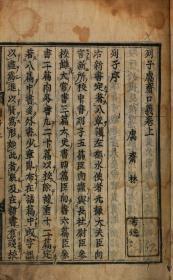 【复印件】和刻本(1627年版):列子鬳斋口义,林希逸著。本店此处销售的为该版本的彩色高清、无线胶装本。