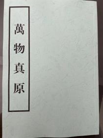 【复印件】明崇祯年间大原堂刻本:万物真原,原书共1册,艾儒略述 ; 傅泛际, 龙华民, 費乐德订 ;張赝梓。本店此处销售的为该版本的彩色高清、无线胶装本。