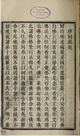 【复印件】清雍正十三年(1735)刻本:比丘戒本疏义,原书共二卷,清传严辑述。本店此处销售的为该版本的彩色高清、无线胶装本。