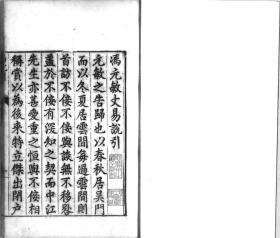 【复印件】明万历时期刊本:冯元成杂著九种,冯时可撰,本店此处销售的为该版本的灰度高清、无线胶装本。