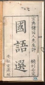 【复印件】清康熙受祉堂藏板:国语选,原书共1册,储欣选辑。本店此处销售的为该版本的彩色高清、无线胶装本。